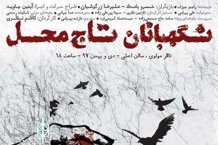 کاظم نظری: خیلیها نمیدانند معمار اصلی تاج محل ایرانی است
