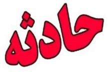 واژگونی خودرو در جاده یاسوج - بابامیدان پنج مصدوم بر جا گذاشت
