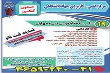 فرصت مجدد برای پذیرش دانشجو در مقطع کاردانی مرکز علمی-کاربردی جهاددانشگاهی تبریز برای مهر 96