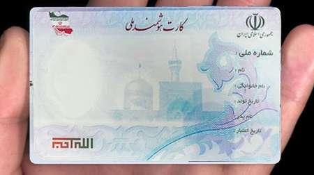 کارت های ملی قدیمی از ابتدای سال آینده نامعتبر است