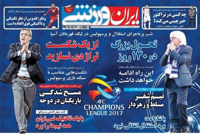 روزنامههای ورزشی 3 اسفند ماه 1396