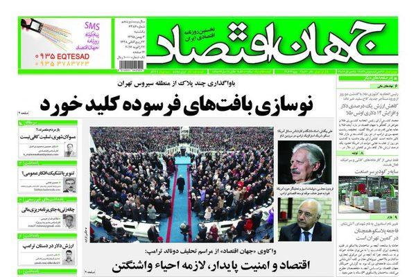 روزنامه جهان اقتصاد  3 بهمن 1395