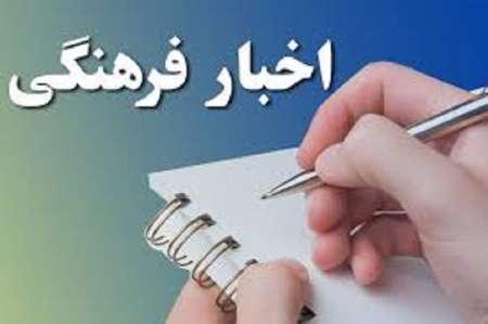 دو خبر فرهنگی از استان یزد