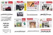 صفحه اول روزنامه های اصفهان- پنجشنبه 6 دی