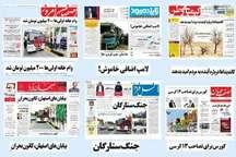 مطبوعات امروز صبح استان اصفهان - پنجشنبه 14 اردیبهشت 96