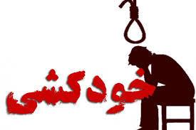 خودکشی جوان 28 ساله روی پل سیاه اهواز