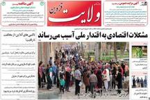 روزنامه ولایت قزوین: تاکسی های آنلاین، از مخالفت تا رقابت