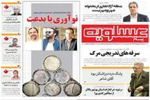 صفحه اول روزنامه های امروز بوشهر - سه شنبه سوم مهر97
