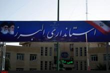 جلسه ملاقات مردمی سرپرست استانداری البرز با تعدادی از شهروندان