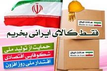 پویش حمایت از کالای ایرانی تشکیل می شود