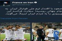 تبریک سفارت فرانسه به تیم ملی فوتبال ایران