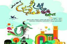آغاز رقابت 22 قصه گو در جشنواره قصه گویی هرمزگان