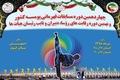 چهاردهمین مسابقات پومسه کشور در اصفهان آغاز شد