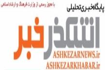 برطرف کردن مشکلات زیست محیطی در گرو نگاه استراتژیک مسئولان استان یزد