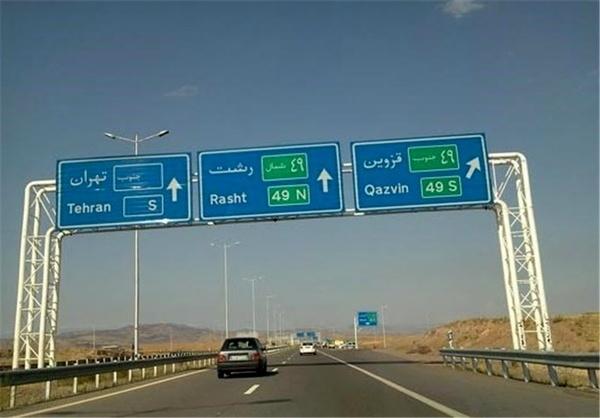 بازگشایی مسیر شمالی آزاد راه قزوین- رشت