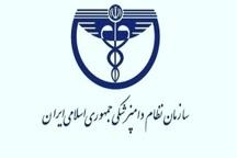 720 نفر عضو نظام دامپزشکی سیستان و بلوچستان هستند