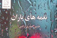 «نغمههای باران»