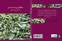 جلد نخست عاشقان بی نشان منتشر شد