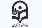 دانشگاه فرهنگیان زنجان نیازمند مقاوم سازی است