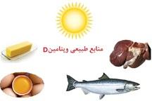 90 درصد زنان خراسان شمالی کمبود ویتامین D دارند
