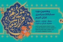 کاروان دوم شرکت کنندگان در چهلمین دوره مسابقات سراسری قرآن امروز  وارد ارومیه می شوند اغاز بخش دوم مسابقات