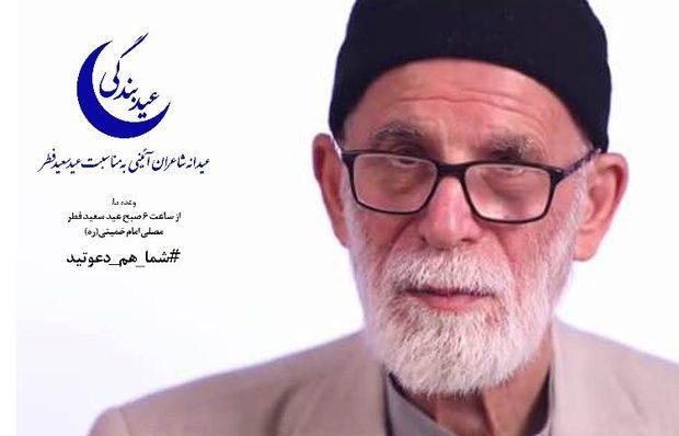 عیدانه شاعران آیینی به مناسبت عید سعید فطر منتشر شد