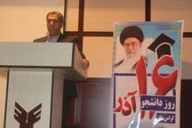 افزایش 93 رشته تحصیلی در دانشگاه آزاد اسلامی خلخال