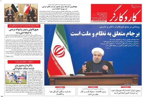 گزیده روزنامه های 29 دی 1395