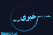 رویداد های خبری یکم مهر در مازندران