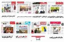 صفحه اول روزنامه های امروز استان اصفهان- سه شنبه 16 مرداد 97