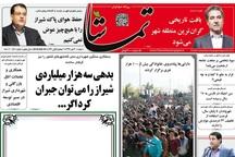 شهرداری شیراز و راهکار عبور از بدهی 3 هزار میلیارد تومانی