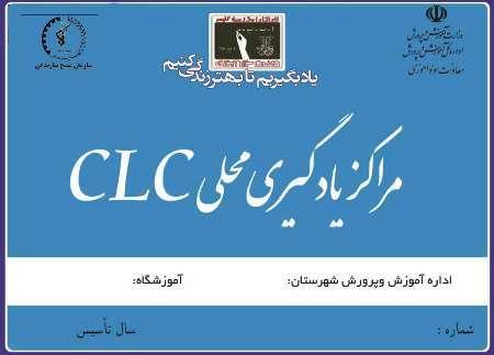3 مرکز یادگیری محلی سوادآموزی در خراسان شمالی راه اندازی می شود