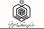 اعزام رایگان نیازمندان به عتباتعالیات از محل درآمد موقوفات آذربایجانغربی