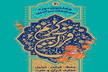 اعطای تسهیلات قرض الحسنه به قاریان قرآن در آذربایجان غربی