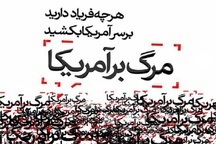 تظاهرات ضد استکباری فردا در آذربایجان غربی برگزار می شود