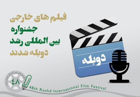 فیلمهای خارجی جشنواره رشد دوبله شدند