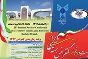 250 مقاله به دبیرخانه علمی کنفرانس هسته ای ایران ارسال شد