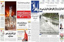 صفحه اول روزنامه های امروز بوشهر - شنبه 12 آبان