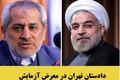 واکنش علی مطهری به شعارهای روز قدس علیه رئیس جمهور