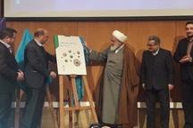 سند آمایش علم و فناوری استان قزوین رونمایی شد