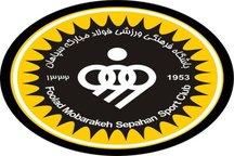 ایجاد تغییر در کادر مدیریتی باشگاه سپاهان تکذیب شد