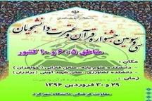 برگزاری سی و سومین جشنوارقرآن و عترت منطقه ای دانشگاه های کشور در دانشگاه شهرکرد