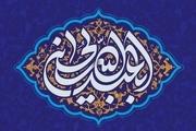 امام خمینی: اگر فداکاری امام حسین(ع) نبود اسلام در خفقان بنی امیه وارونه معرفی می شد