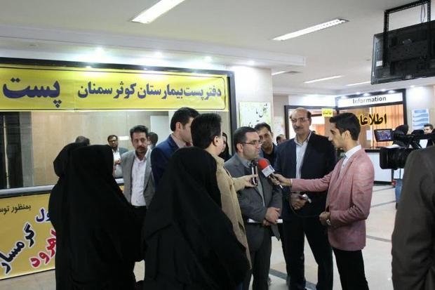 نخستین دفتر پستی مراکز درمانی کشور در سمنان افتتاح شد