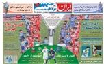 روزنامه های ورزشی چهارم اردیبهشت