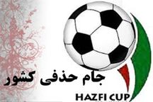 پنج نماینده خوزستان حریفان خود را در جام حذفی فوتبال شناختند