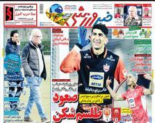 روزنامههای ورزشی 30 بهمن 1397
