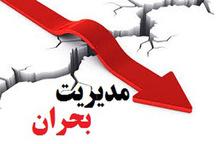 نشست اضطراری شورای مدیریت بحران قزوین برگزار شد