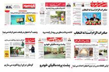 صفحه اول روزنامه های امروز استان اصفهان- دوشنبه 24 اردیبهشت