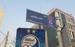 تابلوی بلوار ناصر حجازی در تهران نصب شد + عکس